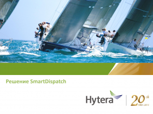 Hytera SmartDispatch