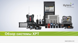 Hytera XPT System Introduction
