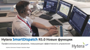 Hytera SmartDispatch R5.0